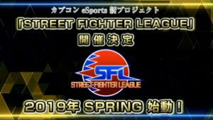 Street Fighter League Japan